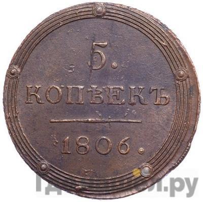 Реверс 5 копеек 1806 года КМ Кольцевые