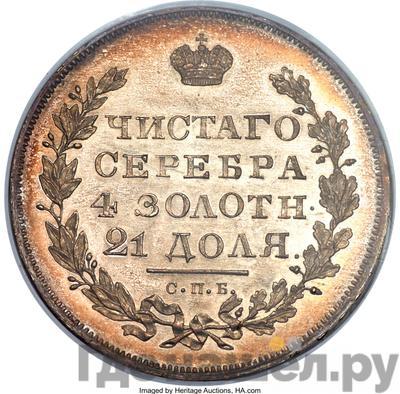 Аверс 1 рубль 1831 года СПБ НГ
