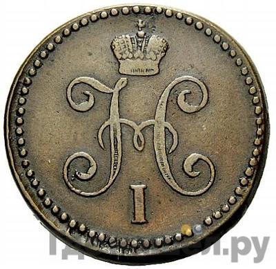 Реверс 1 копейка 1847 года СМ