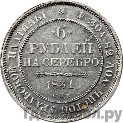 Аверс 6 рублей 1831 года СПБ