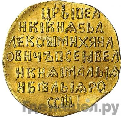 Аверс Копейка 1645 года  - 1676 Алексей Михайлович