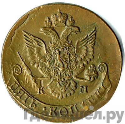 Реверс 5 копеек 1788 года КМ