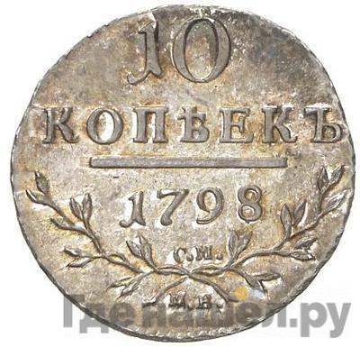 Аверс 10 копеек 1798 года СМ МБ