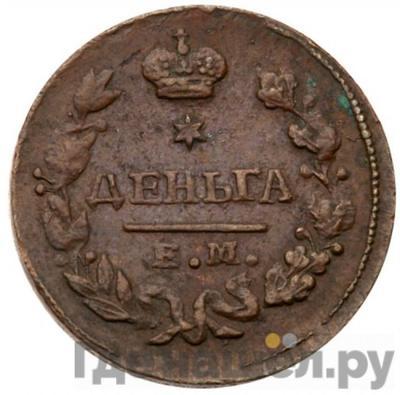 Аверс Деньга 1828 года ЕМ ИК