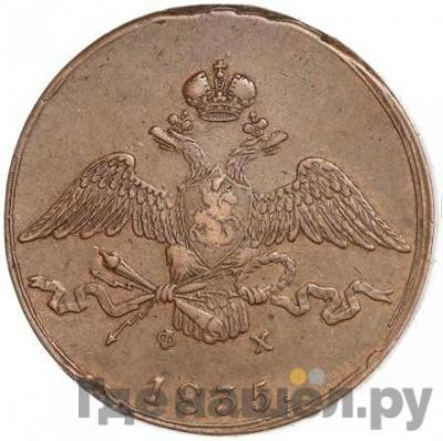 Реверс 10 копеек 1835 года ЕМ ФХ