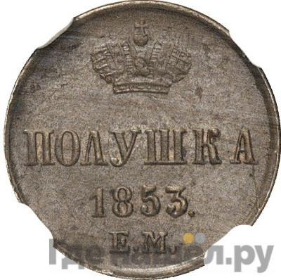 Аверс Полушка 1853 года ЕМ