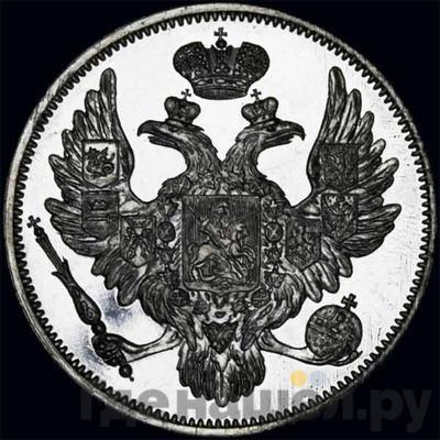 Реверс 6 рублей 1842 года СПБ