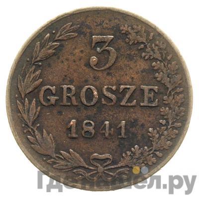 Аверс 3 гроша 1841 года МW Для Польши