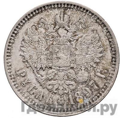 Реверс 1 рубль 1897 года