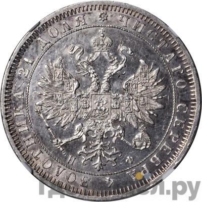 Реверс 1 рубль 1864 года СПБ НФ
