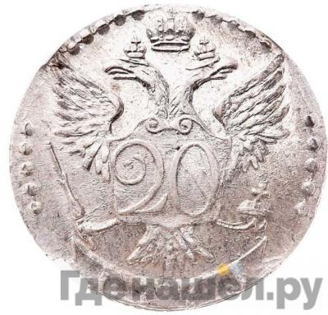 Реверс 20 копеек 1771 года СПБ