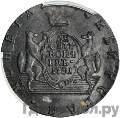 Реверс 10 копеек 1781 года КМ Сибирская монета