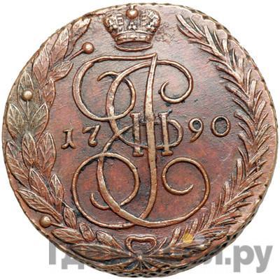 Аверс 5 копеек 1790 года ЕМ