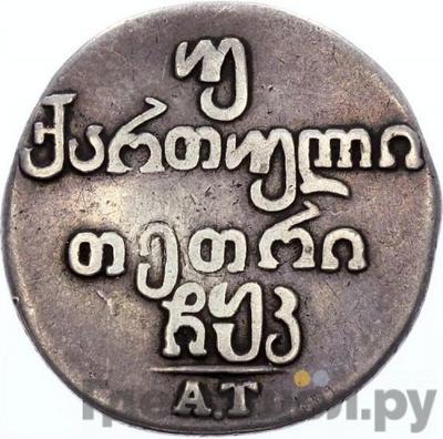 Реверс Двойной абаз 1806 года АТ Для Грузии