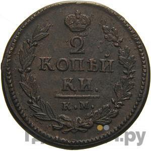 1 копейка 1820 года КМ АД