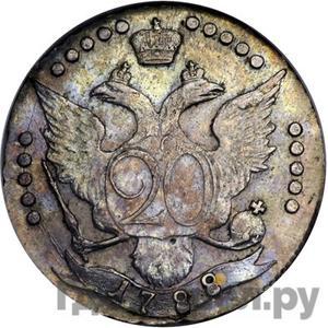 Реверс 20 копеек 1788 года СПБ