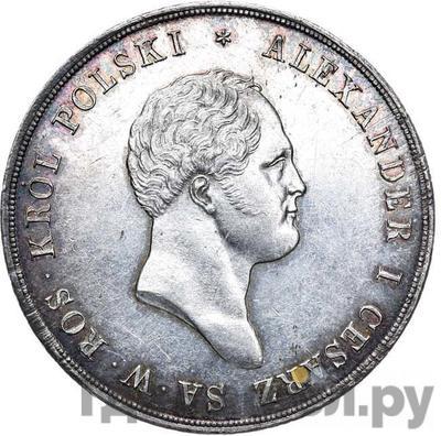 Аверс 10 злотых 1820 года IВ Для Польши