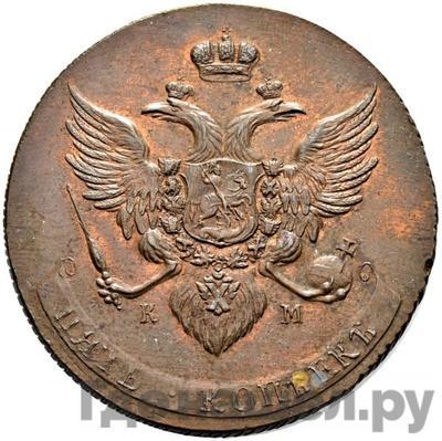 Реверс 5 копеек 1793 года КМ
