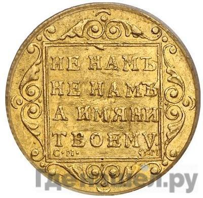 Аверс 5 рублей 1800 года СМ ОМ