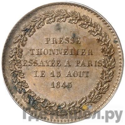 Реверс Модуль полуимпериала 1845 года