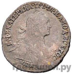 Аверс Гривенник 1765 года СПБ