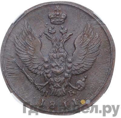 Аверс 2 копейки 1811 года КМ ПБ  Орел «Тетерев», хвост орла узкий
