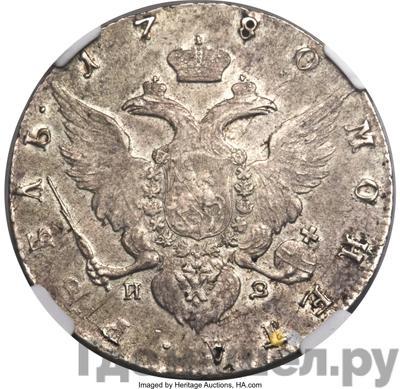 Реверс 1 рубль 1780 года СПБ ИЗ