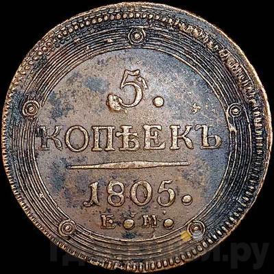 Аверс 5 копеек 1805 года ЕМ Кольцевые