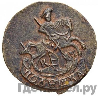 Реверс Полушка 1783 года КМ