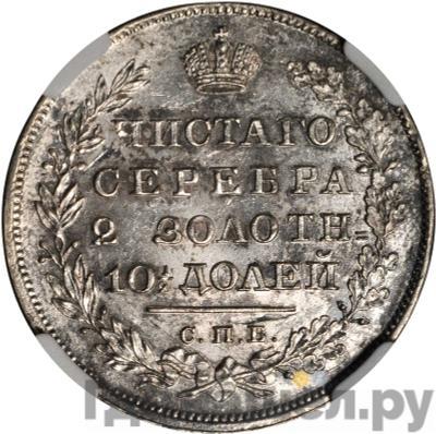 Аверс Полтина 1829 года СПБ НГ