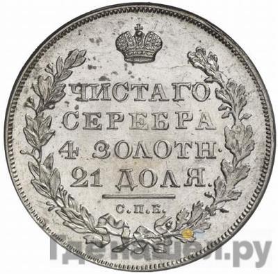Аверс 1 рубль 1830 года СПБ НГ