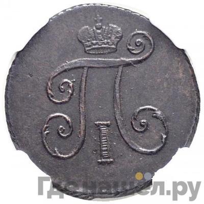 Реверс Деньга 1798 года КМ