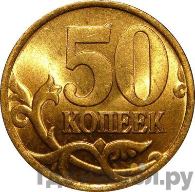 Реверс 50 копеек 2003 года СП