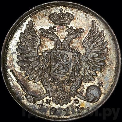 Аверс 10 копеек 1813 года СПБ ПС