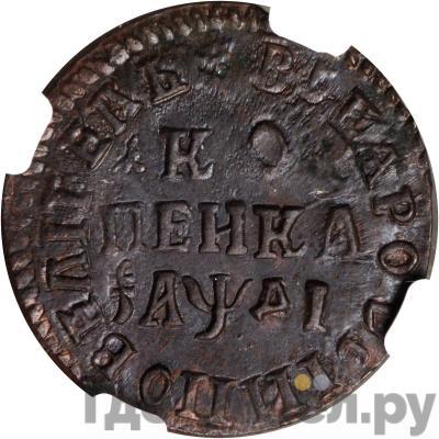 Аверс 1 копейка 1714 года НД