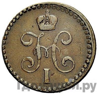 Реверс 1/2 копейки 1842 года ЕМ
