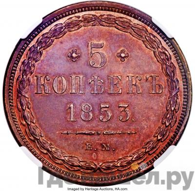Аверс 5 копеек 1853 года ЕМ