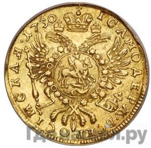 Реверс Червонец 1730 года