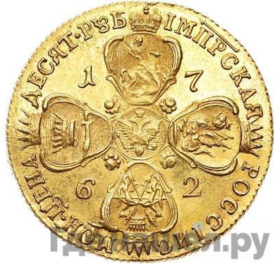 Реверс 10 рублей 1762 года СПБ Екатерины 2