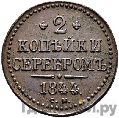 Аверс 2 копейки 1844 года СМ