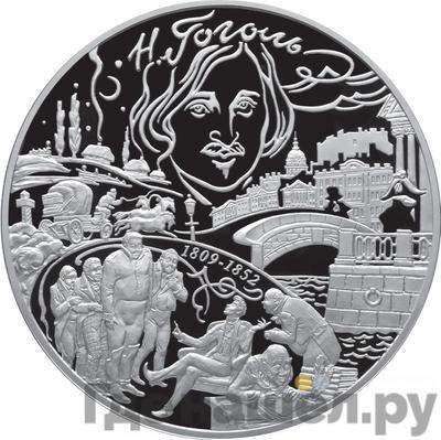 Аверс 100 рублей 2009 года СПМД 200 лет со дня рождения Н.В. Гоголя