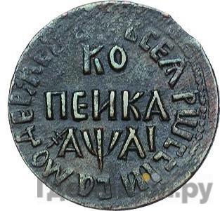 Аверс 1 копейка 1711 года БК