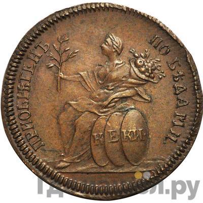 Аверс Жетон 1774 года  на заключение мира с Турцией   Новодел  медь