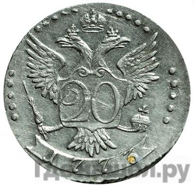 Реверс 20 копеек 1773 года СПБ