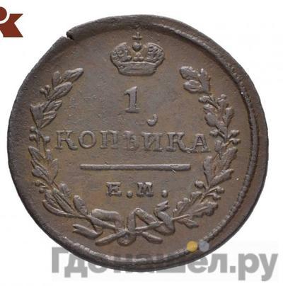Реверс 1 копейка 1825 года ЕМ ИК