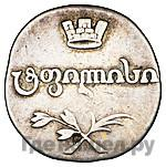 Аверс Абаз 1806 года ПЗ Для Грузии