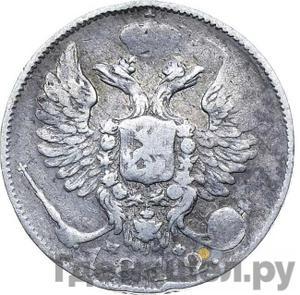 10 копеек 1812 года СПБ МФ