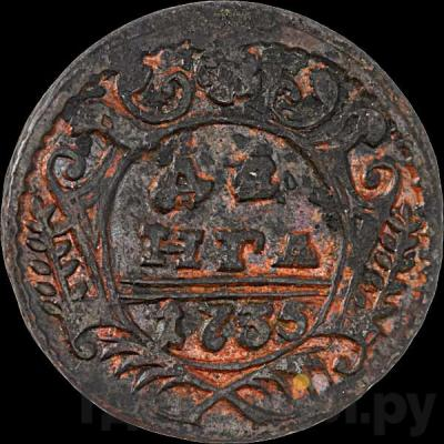 Аверс Денга 1735 года    Нижняя ветка без банта