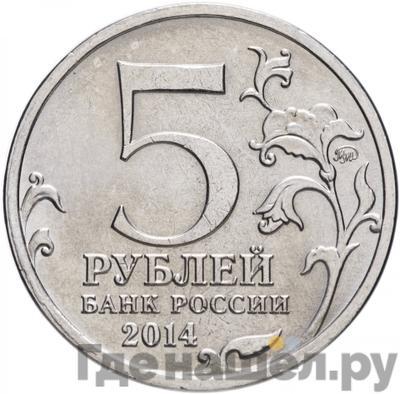 Реверс 5 рублей 2014 года ММД 70 лет Победы в ВОВ Пражская операция