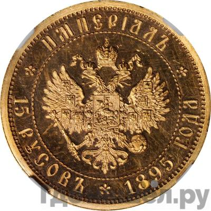 Реверс Империал - 15 русов 1895 года